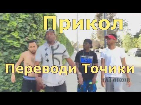 6 БА 1, Мадина dina_saeva меларзона, Переводи Точики, Приколы и Вайны с озвучкой на Таджикском