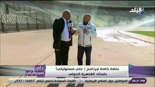"""رئيس """"استاد القاهرة"""": 93 كاميرا لمراقبة مباريات أمم إفريقيا - فيديو"""