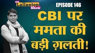 CBI, Mamata Banarjee और Modi Govt इन 3 जगहों पर चूक गए | Lallantop Show | 04 Feb