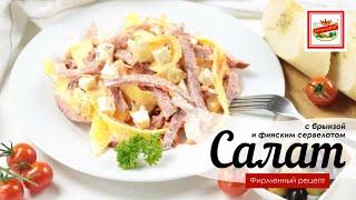 Готовим салат с брынзой и «Финским сервелатом» ТМ ЕРМОЛИНО!
