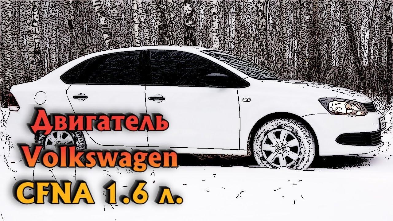 Двигатель Volkswagen CFNA - Поло, Джета, Октавия, Фабия 1,6 л.