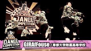 GIRAfFouse(専修大学附属高等学校) / HIGH SCHOOL DANCE COMPETITION 2017 関東大会