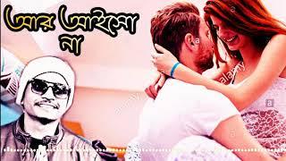Ar Aisho Na(আর আইসো না) | Bangla New Song 2019 | Samz Vai | ItteHad-Sij