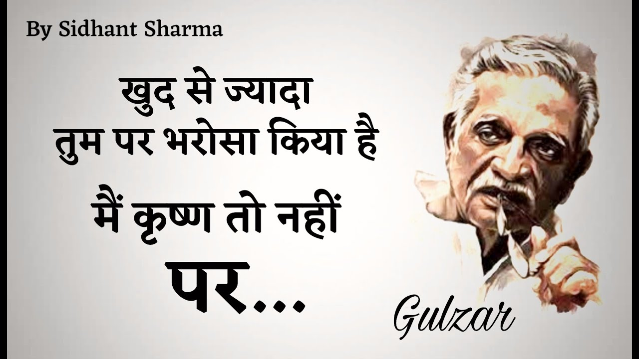 Gulzar shayari || Best gulzar shayari || Gulzar poetry || Hindi shayari by sidhant sharma || Shayari