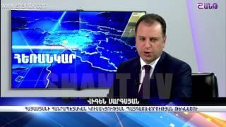 Հեռանկար/Herankar  Վիգեն Սարգսյան   29 03 2017
