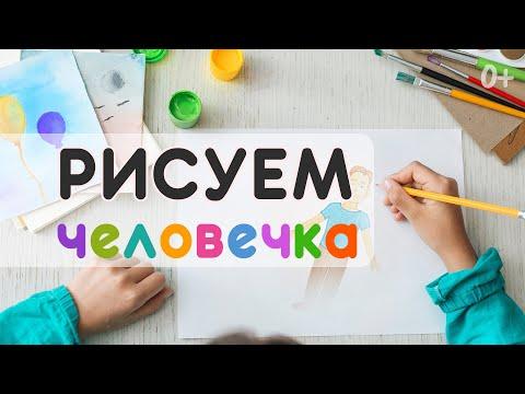 Видеоурок рисуем человека для детей