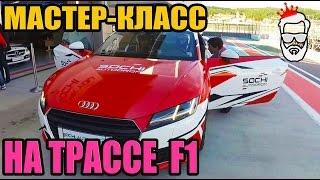 видео Трасса Формула 1 В России