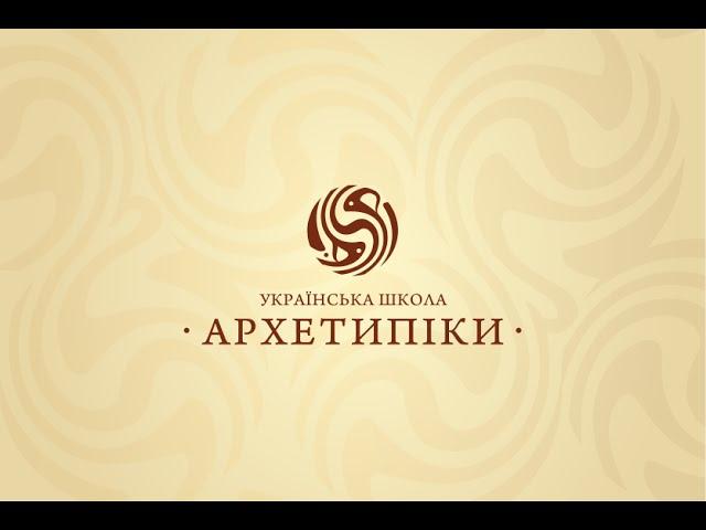Картинки по запросу украинская школа архетипики
