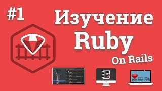 Изучение Ruby On Rails / #1 - Создание веб сайта на Ruby