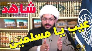 عيب على المسلمين مايعرفون قاتل نبيهم: الشيخ ياسر الحبيب