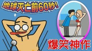 【爆笑神作】地球滅亡前60秒!你會幹什麼?當個變態殺人魔? thumbnail