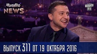 В киевском супермаркете засекли Януковича  Новый сезон ЧистоNews 2016 #311