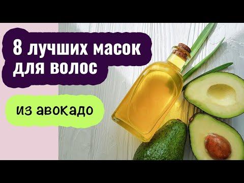 Маска из авокадо для волос в домашних условиях