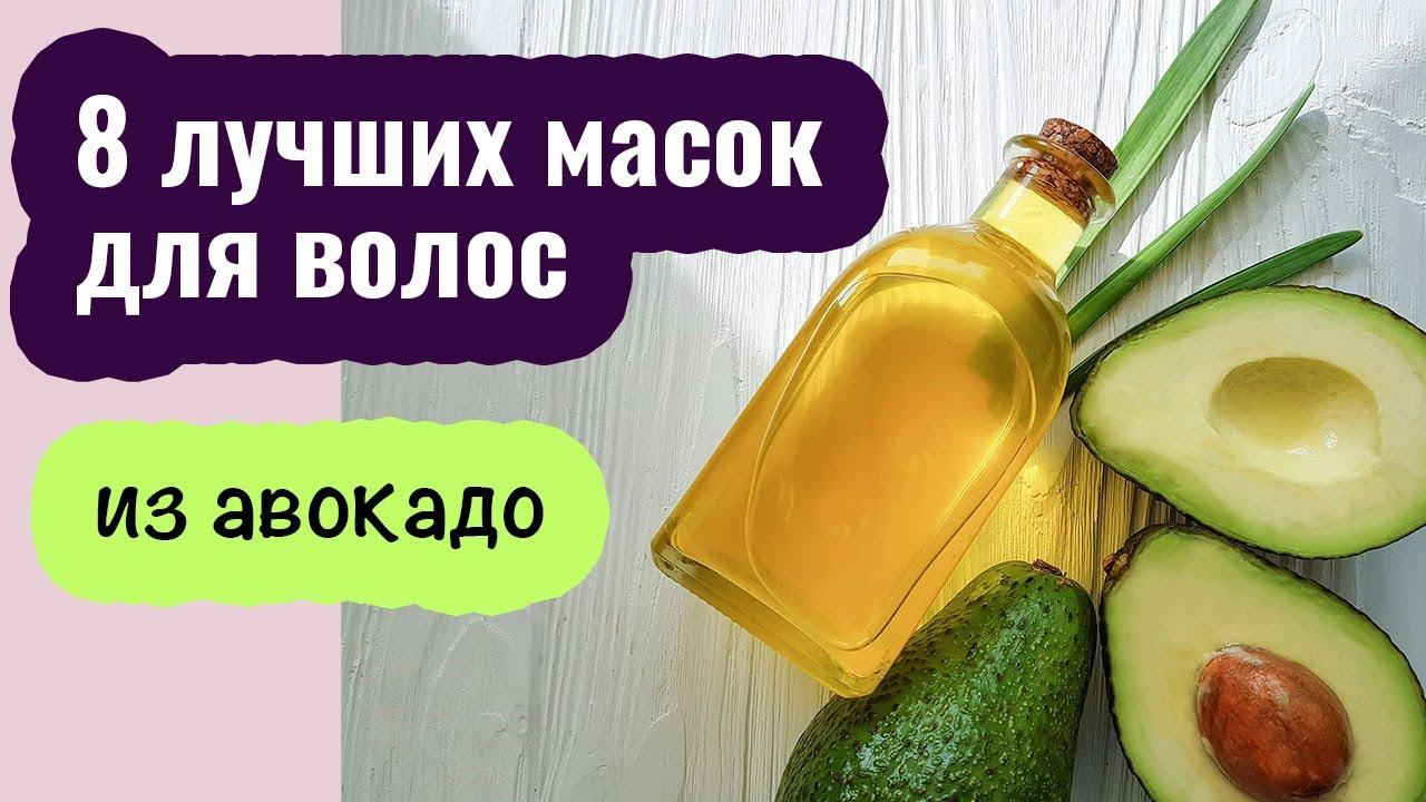 Масло авокадо для волос