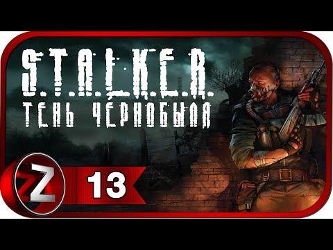 S.T.A.L.K.E.R.: Тень Чернобыля ➤ Лаборатория Х16 ➤ Прохождение #13
