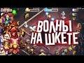 BoomTV 224 Битва Замков Новая расстановка на шкете проходим волны mp3