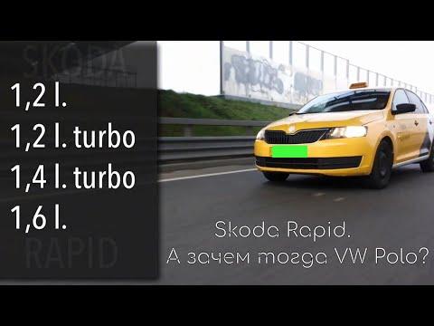 Skoda Rapid. Зачем тогда VW Polo?