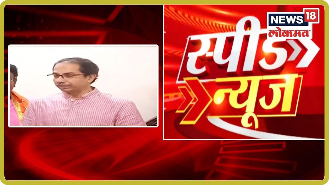 Evening Top Headlines | Marathi News | Speed News | 25 Oct 2019
