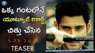 Spyder teaser records | #spyder | mahesh babu | ar murugadoss | rakul preet singh