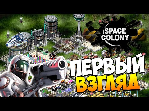 Space Colony: Steam Edition | Старая добрая стратегия!