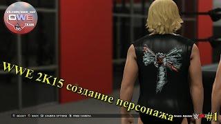 WWE 2K15 создание персонажа (Maxi) Часть 1(В этом видео я заценю процесс создания персонажа в игре WWE 2K15, конечно же создавать будем Макси. http://vk.com/owe_ozr., 2014-12-08T08:48:52.000Z)