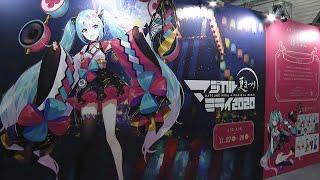 "【OSAKA】初音ミク「マジカルミライ 2020」企画展映像 / Hatsune Miku""Magical Mirai 2020"" Exhibition Report"