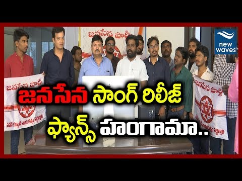 Janasena Party Formation Day Special Song Launch by Pawan Kalyan Fans | New Waves