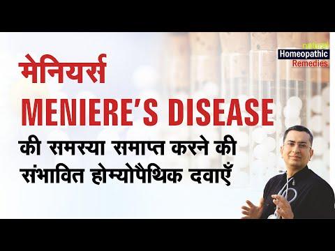 मेनियर्स-डिसीज़-  -meniere's-disease- -natural-homeopathic-remedies-with-symptoms- -होम्योपैथिक-उपचार
