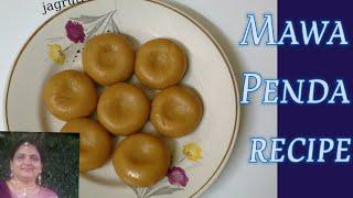 Mawa Panda recipe in Gujarati/આવી રીતે બનાવો બિલકુલ બજાર જેવા સરસ અને સ્વાદિષ્ટ  માવા ના પેંડા/પેંડા