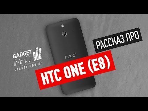 Пластиковый флагман - обзор HTC One (E8)