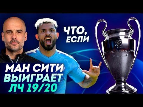 Что будет, если Манчестер Сити выиграет Лигу Чемпионов 2019-20