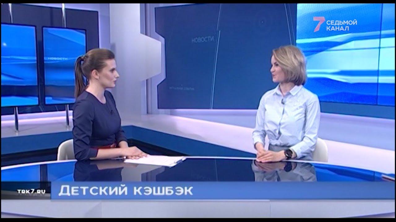 Кэшбэк на детский отдых – обсуждаем с министром Юлией Верхушиной