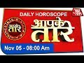 Aap ke Taare | Daily Horoscope | Nov 5, 2019