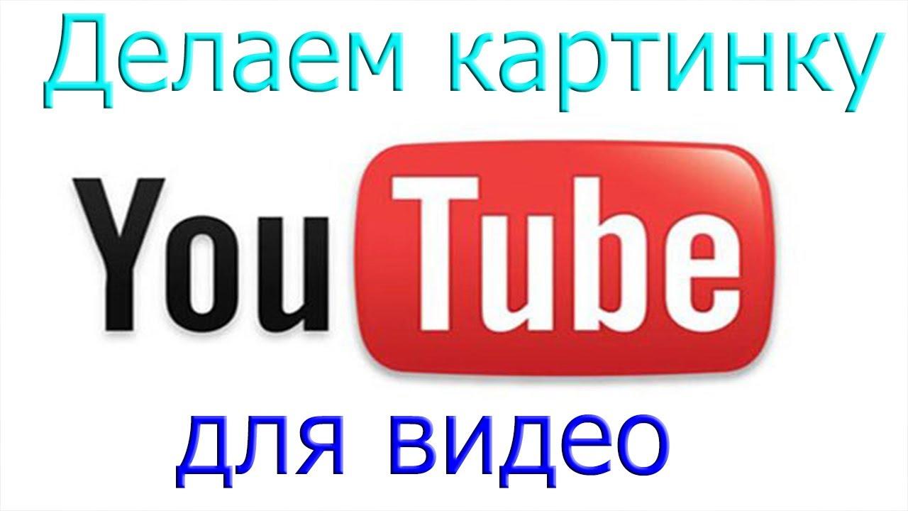 Как сделать картинку на видео YouTube - YouTube