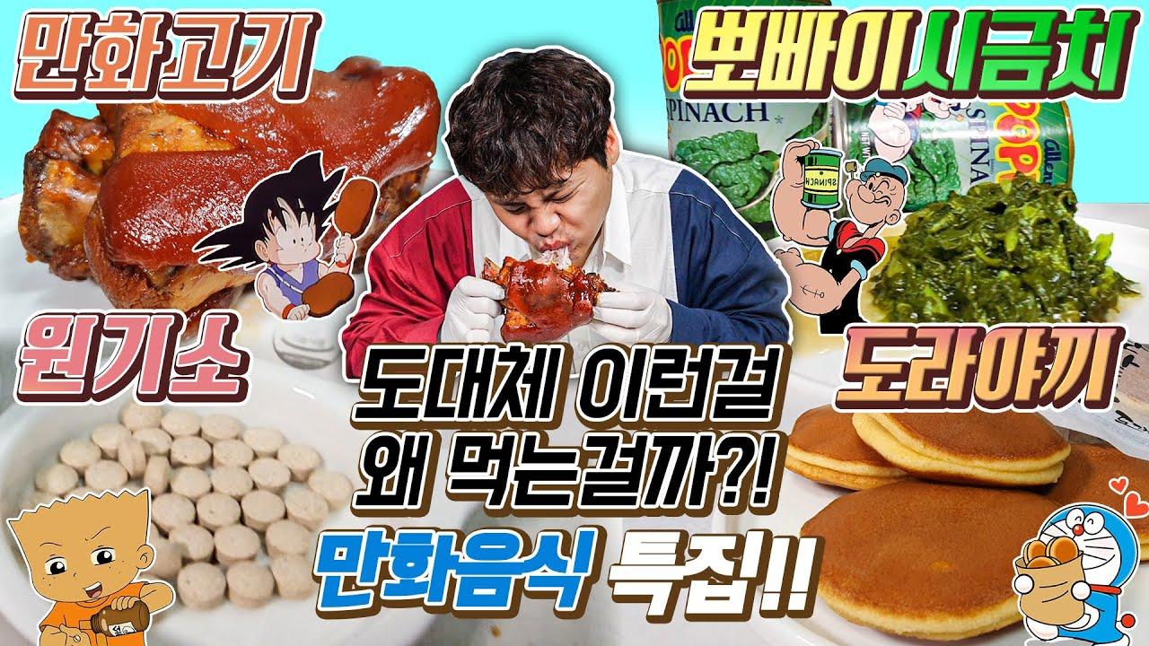 도대체 이런걸 무슨맛에 먹는걸까?! 만화음식 특집!! 원기소, 시금치통조림, 만화고기, 도라야끼 리뷰!