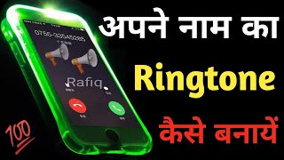 How to Make Ringtone with Your Name!