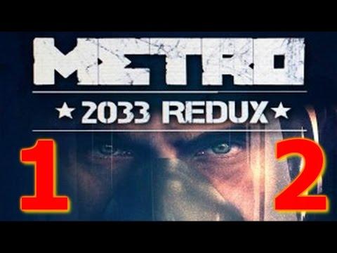 Прохождение METRO 2033 Redux [12 часть] Кузнецкий мост