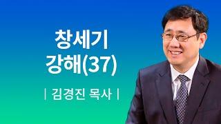 [소망교회] 창세기 강해(37) / 새벽기도회 / 김경…