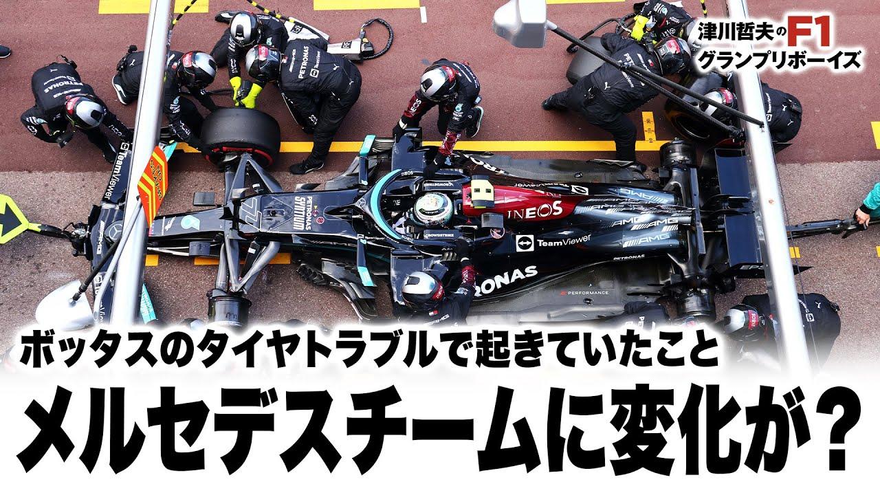 【津川哲夫のF1裏話】ボッタスのタイヤトラブルで起きていたこと メルセデスチームに変化が?