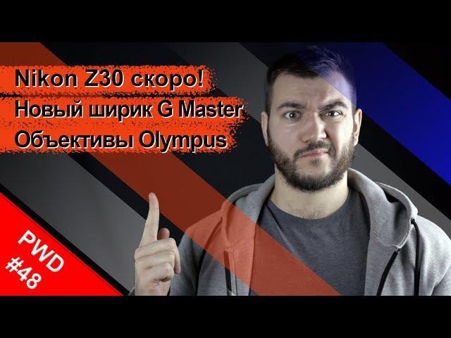 Nikon Z30 | Новый ширик G Master | Возвращение Olympus? [PWD#48]