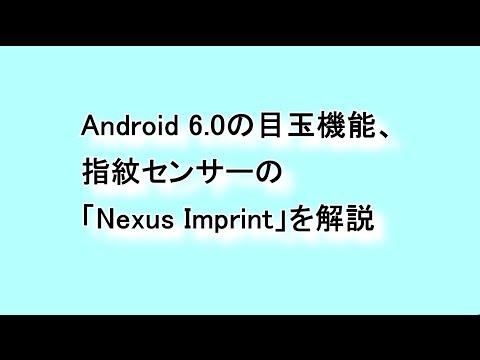 Android 6.0 の目玉機能、指紋センサーの「Nexus Imprint」を解説
