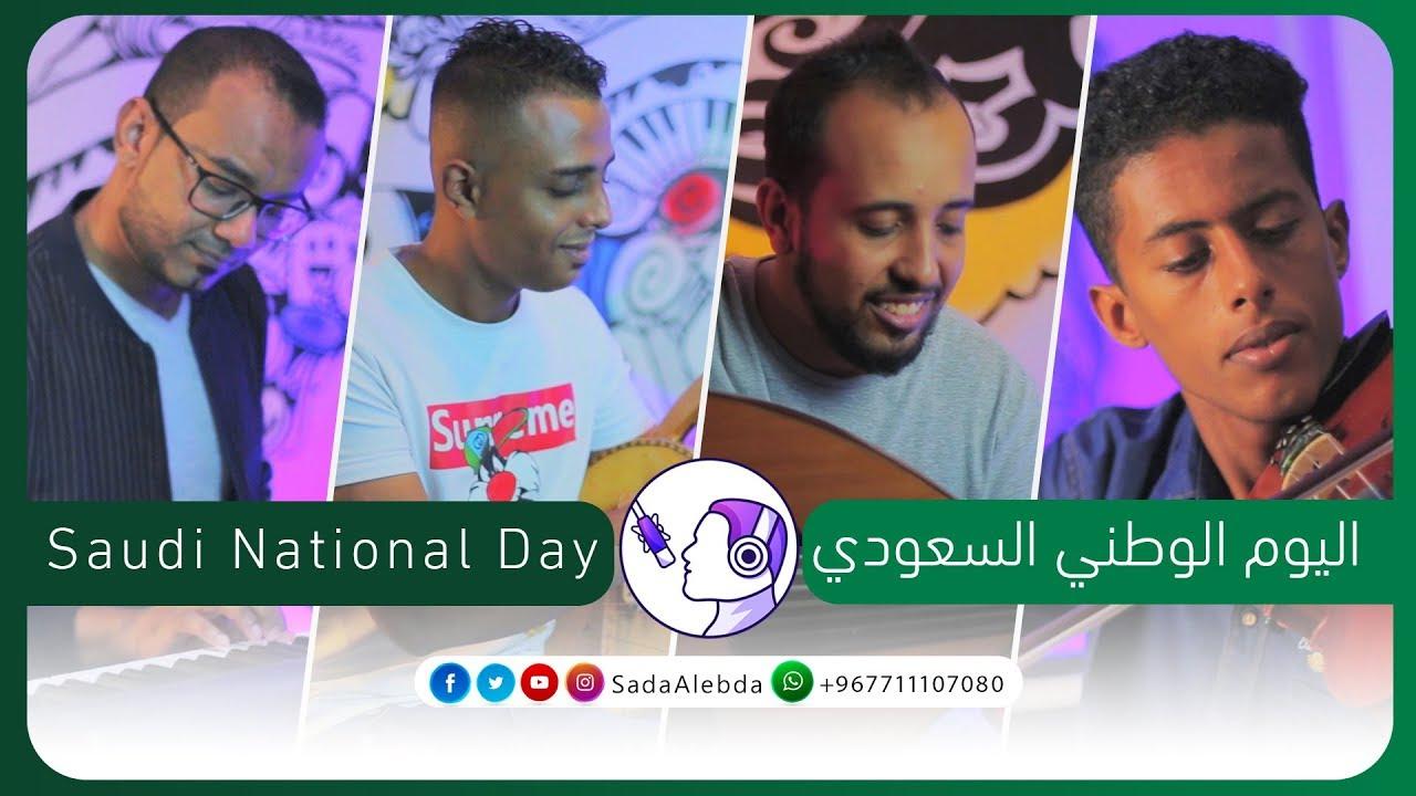 كوفرات أغاني سعودية وطنية مشهورة بأسلوب حضرمي إهداء للمملكة Sadaalebda National Day National Day