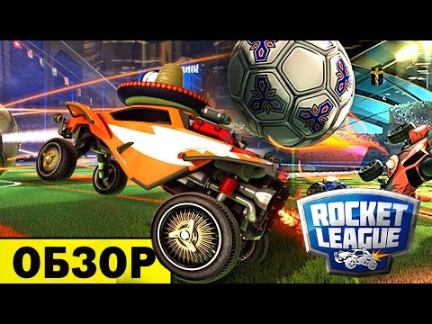 Обзор игры Rocket League футбол на машинах