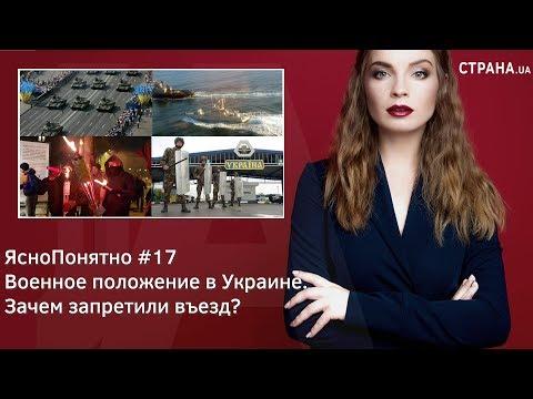 Военное положение в Украине. Зачем запретили въезд? | ЯсноПонятно #17 by Олеся Медведева thumbnail