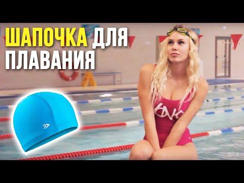 Шапочка для плавания .  Как правильно выбрать?