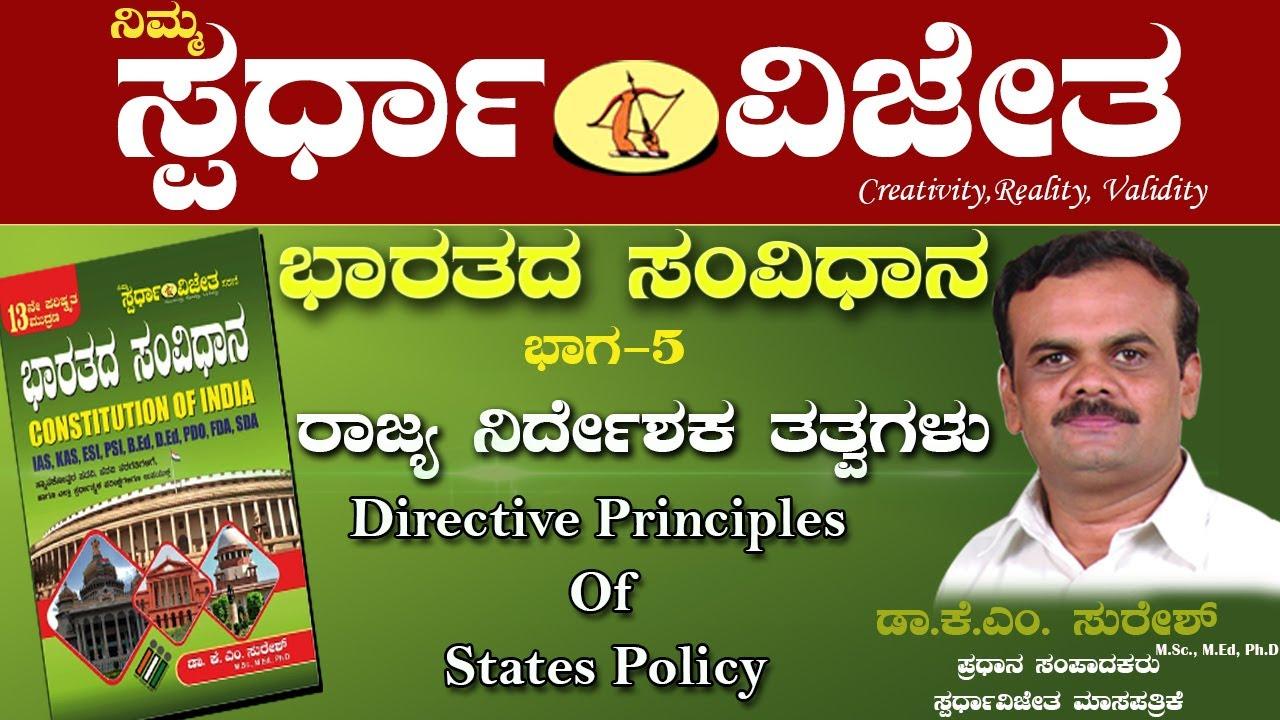 Directive Principles Of State Policy(ರಾಜ್ಯನಿರ್ದೇಶಕತತ್ವಗಳು),By DrKM Suresh,Chief EditorSpardhaVijetha