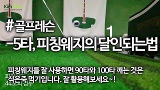 적어도 5타는 줄이는 피칭 웨지의 달인 되는 법 / golf pitching wedge tips | 굿샷김프로