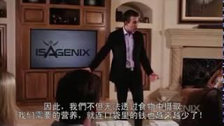 Why Isagenix?  为何选择爱身健丽?