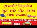 खड़ा करे ट्रांसपोर्ट बिज़नेस|Top best Transport business ideas in india, in hindi |Profitable business
