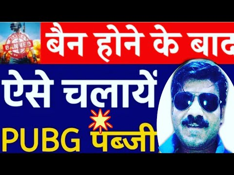 how  to play pubg after ban in india | pubg kaise khele | #KUMARSHAILENDRA
